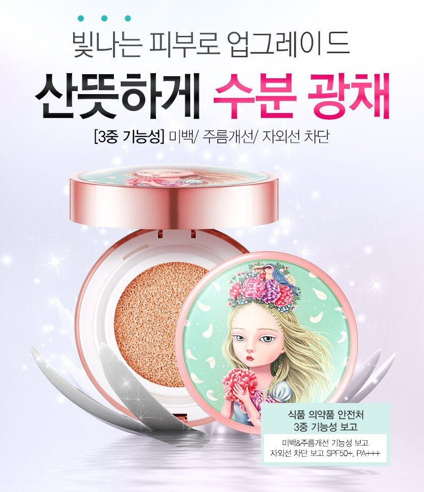beauty-people-bb-cushion-4