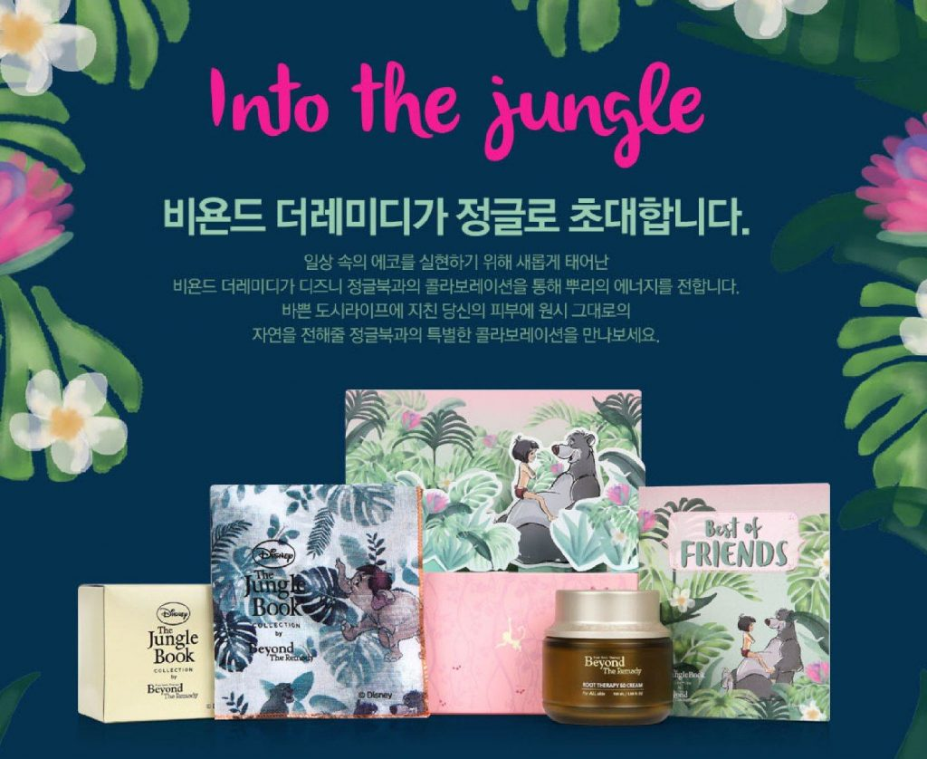 Jungle book skincare