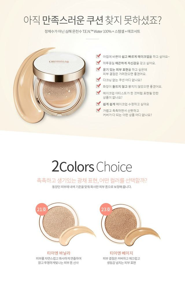 cremorlab-bb-cushion-2