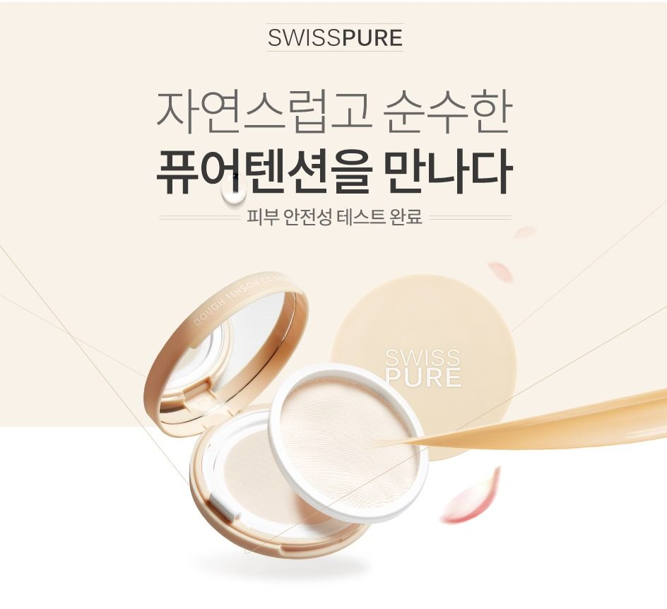 Swisspure CC cushion