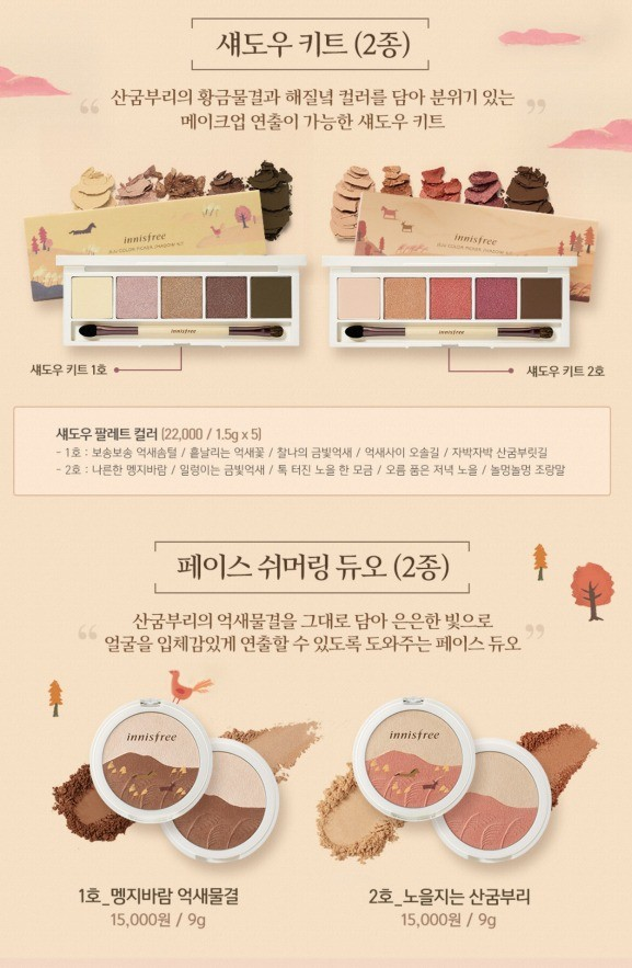 Innisfree Jeju collection